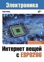 Марко Шварц. Электроника. Интернет вещей с ESP8266 150x211