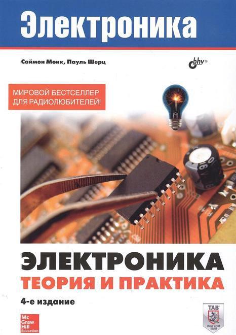 Электроника. Теория и практика.