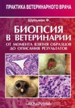 Биопсия в ветеринарии. От момента взятия образцов