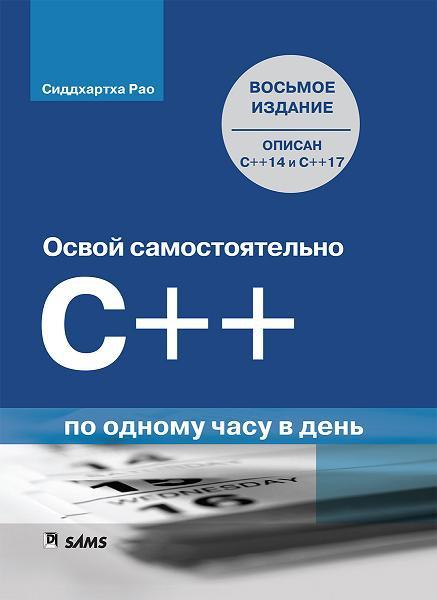 Освой самостоятельно C++ по 1 часу в день