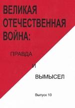 Великая Отечественная война: правда и вымысел. Выпуск 10