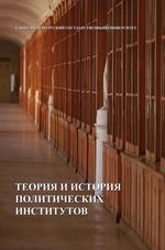 Теория и история политических институтов