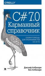 C# 7.0 Карманный справочник