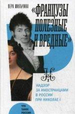 Вера Аркадьевна Мильчина. Французы полезные и вредные