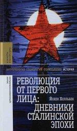 Революция от первого лица. Дневники сталинской эпохи
