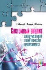 Системный анализ – инструментарий логистического менеджмента. Учебное пособие для вузов