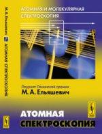 Атомная и молекулярная спектроскопия: Атомная спектроскопия