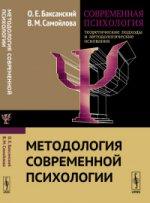 Современная психология: теоретические подходы и методологические основания: Методология современной психологии