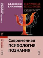 Современная психология: теоретические подходы и методологические основания: Современная психология познания