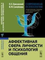 Современная психология: теоретические подходы и методологические основания: Аффективная сфера личности и психология общения