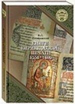Книги кирилловской печати (1551–1600)