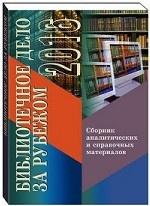 Библиотечное дело за рубежом 2016