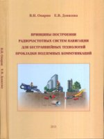 Принципы построения радиочастотных систем навигации для бестраншейных технологий прокладки подземных коммуникаций