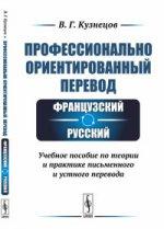 Профессионально ориентированный перевод: французский---русский: Учебное пособие по теории и практике письменного и устного перевода