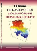 А. М. Перлов. Перколяционное моделирование пористых структур