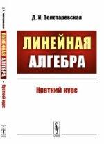 Юлиан Семенович Семенов. Линейная алгебра: Краткий курс