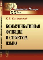 Ирина Петровна Афанасьева. Коммуникативная функция и структура языка