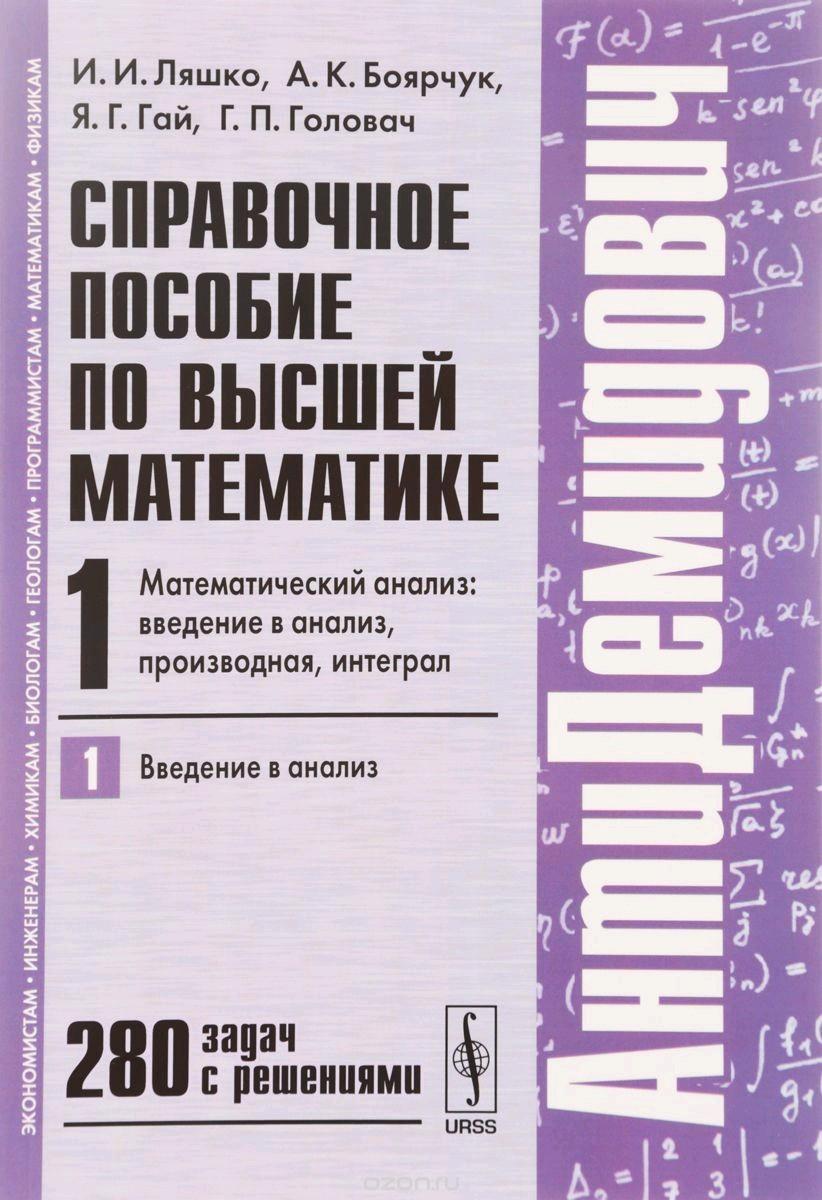 Справочное пособие по высшей математике. Т.1. Ч.1: Математический анализ: введение в анализ, производная, интеграл. Введение в анализ