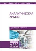 Аналитическая химия. Учебник, 2-е изд., перераб. и доп