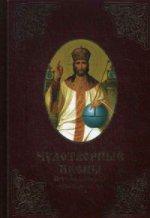 В. Г. Дмитриева. Чудотворные иконы. Истории обретения, чудеса