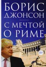 Борис Джонсон. С мечтой о Риме