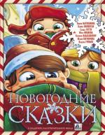 Новогодние сказки (сборник)