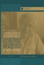 Глобальные, региональные и национальные тенденции развития экономики России в XXI веке. Избранные труды