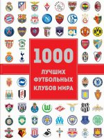 1000 лучших футбольных клубов мира. Второе издние