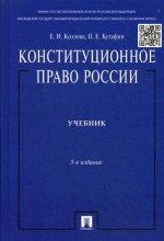 Конституционное право России.Учебник (изд.5-е)