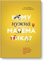 Нелли Литвак,Андрей Райгородский. Кому нужна математика? Понятная книга о том, как устроен цифровой мир