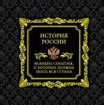 История России. Великие события, о которых должна знать вся страна (в футляре)