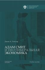 Адам Смит и неолиберальная экономика