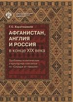 Афганистан, Англия и Россия в конце XIX в.: проблемы политических и культурных контактов по «Сирадж ат-таварих»
