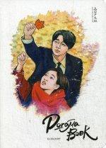Doramabook-mini (Токкеби)