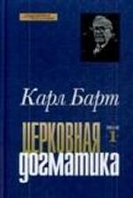 Барт К. Церковная догматика. Т.1