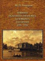 Графиня Екатерина Ивановна Головкина и ее время (1701-1791 годы: исторический очерк по архивным документам