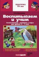 Воспитываем и учим (обучаем). Комплексные занятия и игры для детей 4-7 лет