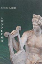 Апофегмы: Поэтический сборник