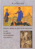 Книга Иова в русской поэзии XVIII – первой половины XIX века