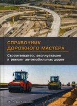 Справочник дорожного мастера 2изд