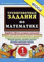 Обложка книги Тренир. задания по Математике 1кл