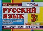 Русский язык 3кл. Падежи и падежные окончания