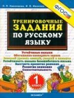 Обложка книги Тренировочные задания по русскому языку 1кл