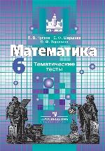 Математика 6кл [Тематические тесты]