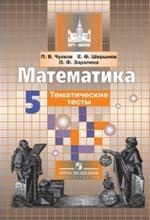 Математика 5кл [Тематические тесты]