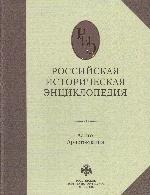 Российская историческая энциклопедия Т1