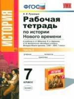 УМК История Нового Времени 7кл. Юдовская. Р/т. Ч.2