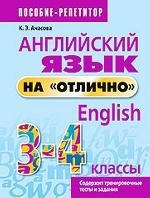 """Английский язык на """"отлично"""" 3-4кл пособие д/учащ."""