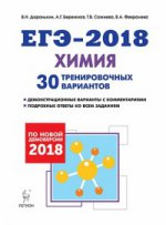 ЕГЭ-2018 Химия [30 тренир. вариантов]