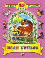 25 лучших басен малышам. Иван Крылов